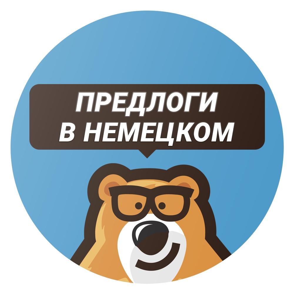 Афиша Казань Марафон по предлогам в немецком языке