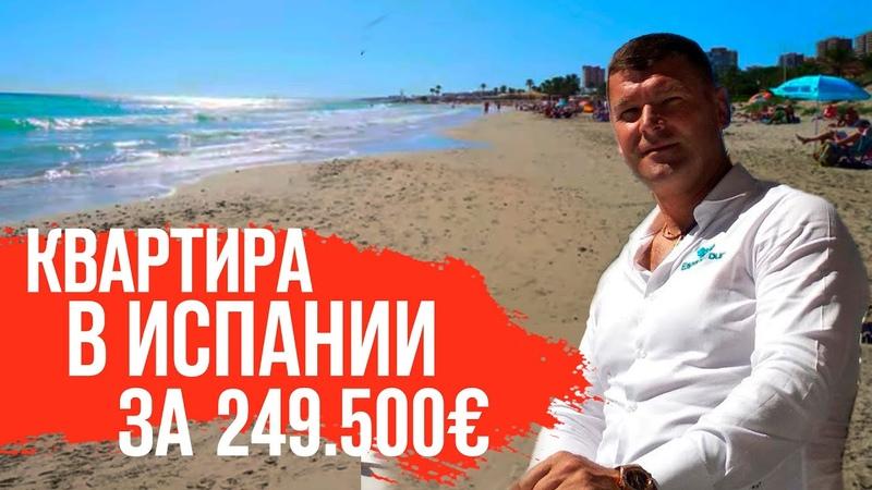 Элитная недвижимость в Испании Квартиры в Испании у моря Недвижимость в Испании Премиум класс