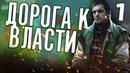 ДОРОГА К ВЛАСТИ в Crusader Kings 2 CK2 Игра Престолов 1