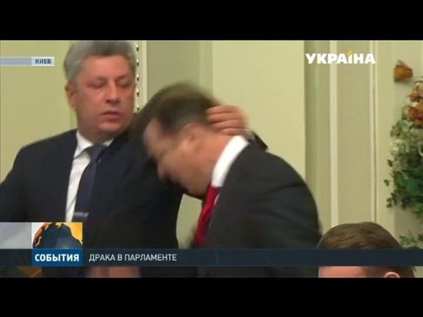 В Верховной Раде подрались лидеры фракций Бойко и Ляшко