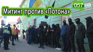 Националисты VS «Потон»: в Харькове пикетировали суд