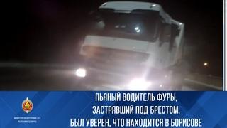 Очевидец сообщил в ГАИ о застрявшей фуре. Водитель оказался пьян и не понимал, где находится