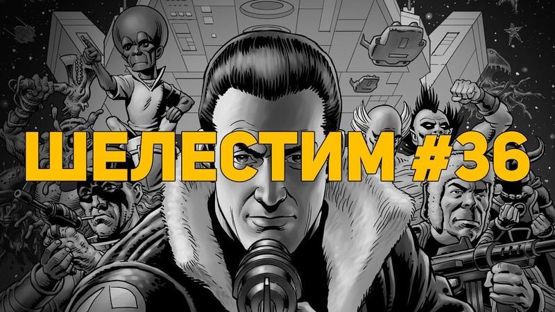 Шелестим 36 The Return of Dan Dare Распаковка комиксов
