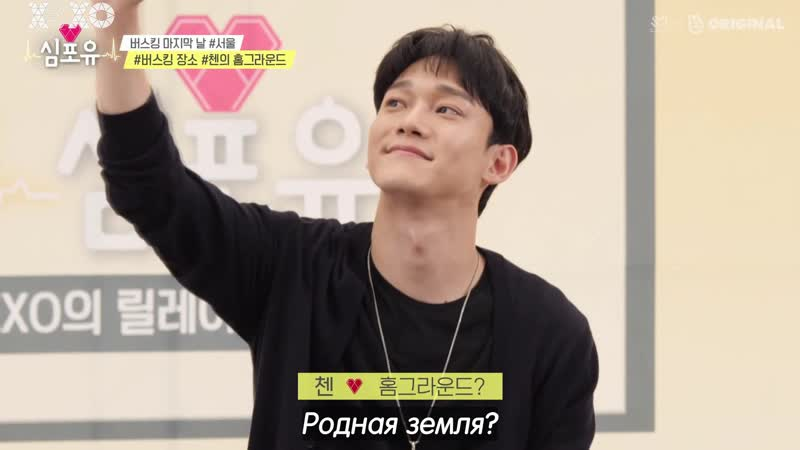 РУСС САБ 191127 Шоу 'Heart4You Chen Edition' EP31