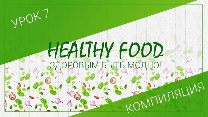 Урок №7 Healthy Food Здоровая еда создаем android приложение Компиляция приложения