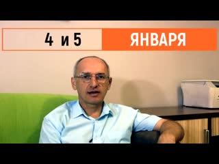Олег Торсунов о Новогоднем молитвенном тренинге - 4-5 января 2020 г.