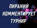 жесткий угар Пираний комментирует турнир fantasy league