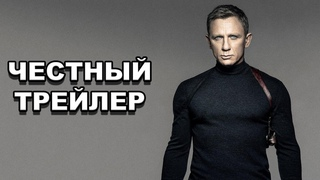 Честный трейлер | «007: СПЕКТР» / Honest Trailers | Spectre [rus]