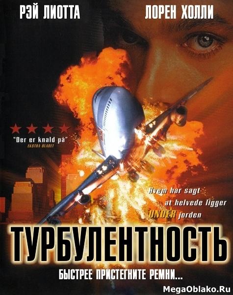 Турбулентность / Turbulence (1997/WEB-DL/HDTVRip)
