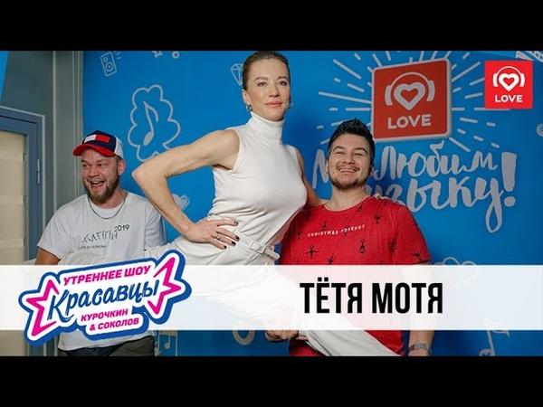 Тётя Мотя в гостях у Красавцев Love Radio