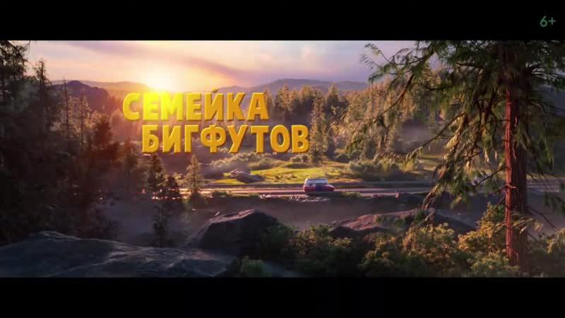 Семейка Бигфутов в кино в 2020 году