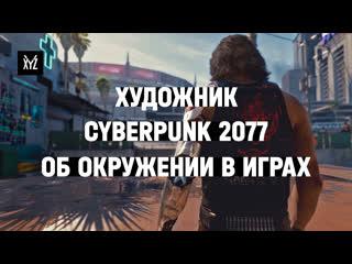Художник по окружению Cyberpunk 2077 о том, как создают окружение в играх. Интервью, Илья Иванов