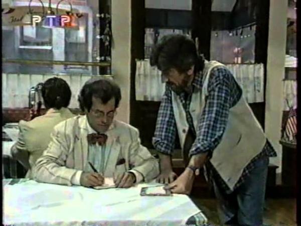 Итальянский ресторан Italian Restaurant 1994 Серия 4