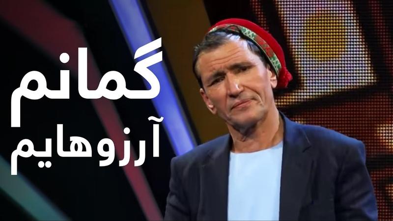 میرمفتون گمانم آرزوهایم Mir Maftoon Gomanam Arezohayam