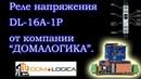Реле напряжения DL-16А-1Р от Домалогика. Тест и обзор. Советы электрика