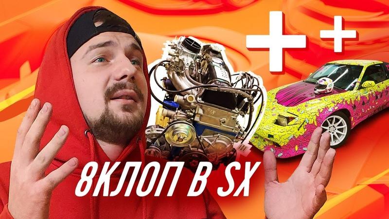 ЗАЧЕМ Свап ВАЗ двигателя в японскую легенду ft Рома Burnout и Sergey Stilov