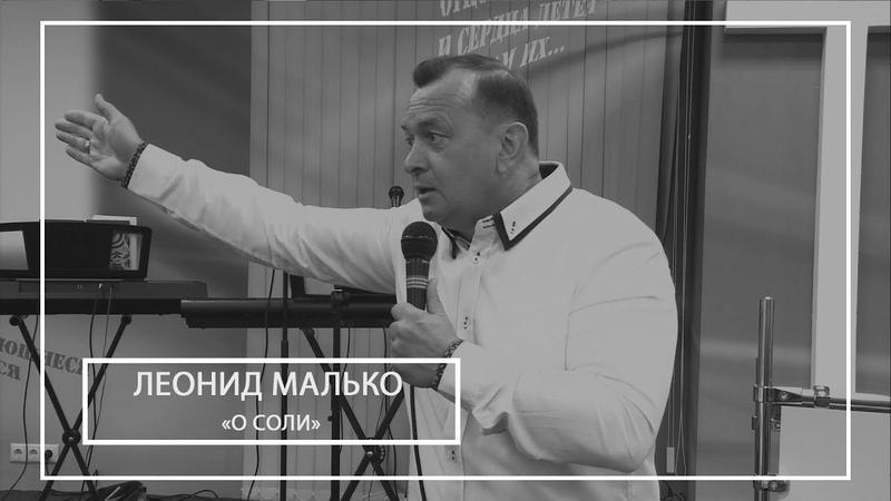 Леонид Малько О соли