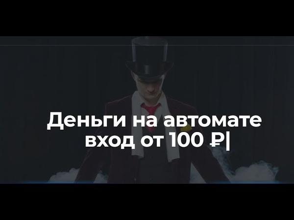 Доход 51 000 рублей. Заработок в интернете с проектом MAGIA-DENEG. Мой отзыв