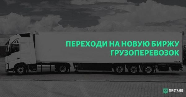 Тендер перевозка в Санкт-Петербурге