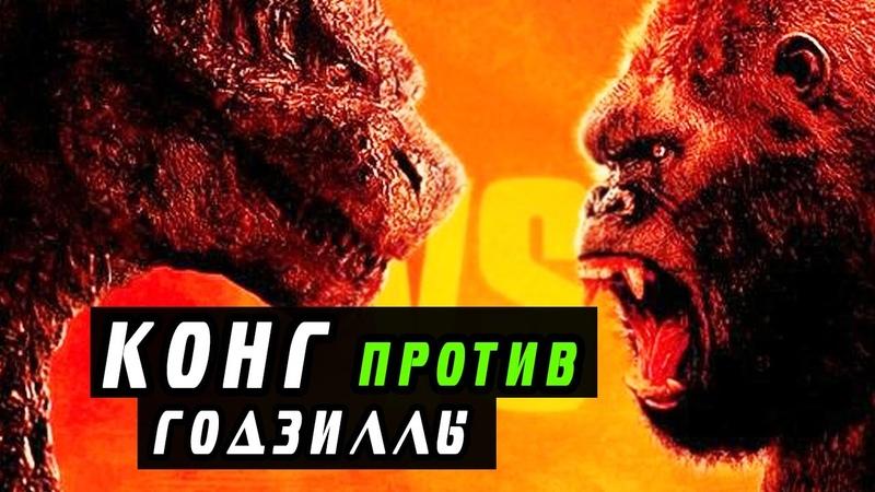 ВСЕ что нам ИЗВЕСТНО Годзилла против Конга 2021