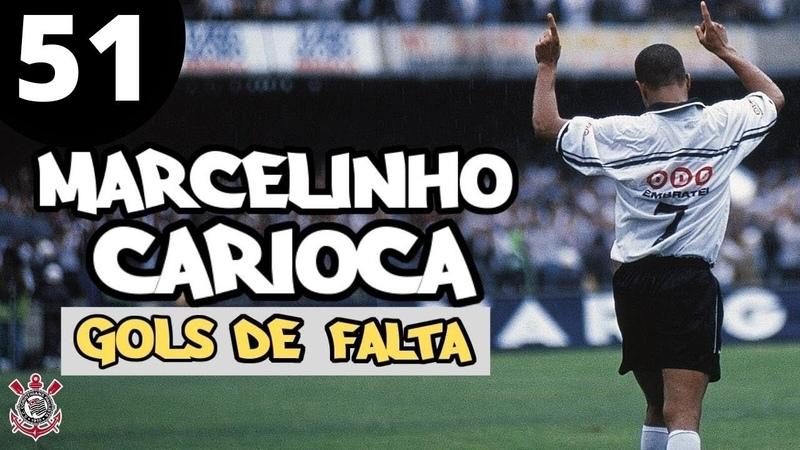 IMPRESSIONANTE 51 Gols de falta de Marcelinho Carioca pelo Corinthians