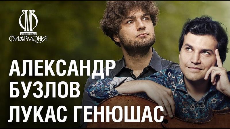 «Домашний сезон». Концерты без публики. Генюшас,БузловGeniušas, Buzlov.Concerts without an audience