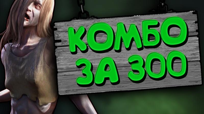 Комбо За 300 (Left 4 Dead 2)
