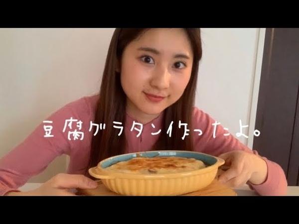 200430 豆腐グラタンを作って食べるよ。簡単でヘルシーメニュー おうちご 39151