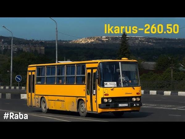 Ikarus 260.50 Raba MAN D2156HM6U ZF S6 90U