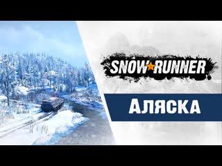 Snowrunner alaska