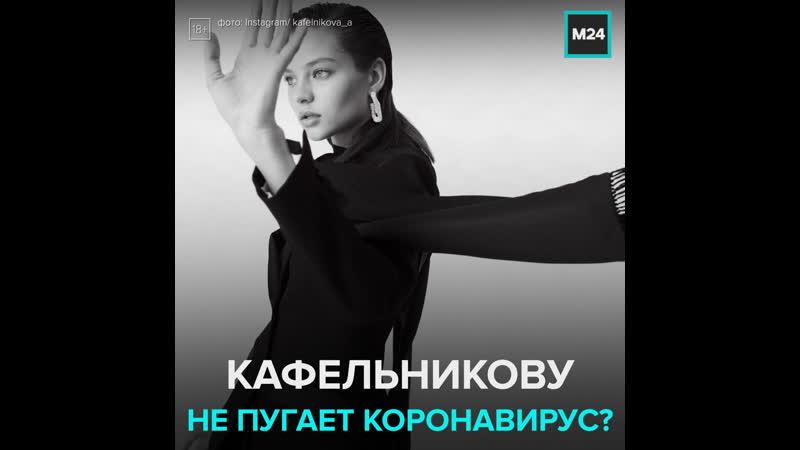 Подписчики осудили Алесю Кафельникову за безрассудное поведение в условиях пандемии Москва 24