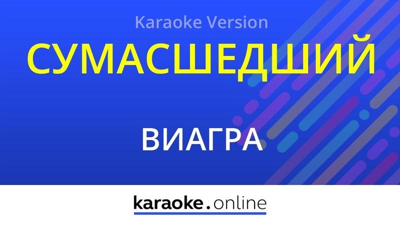 Сумасшедший ВиаГра Karaoke version