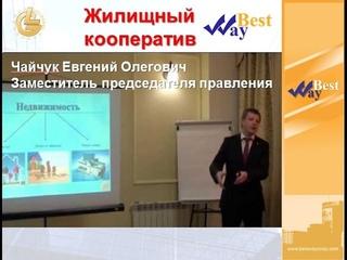 ЖК BEST WAY Презентация Чайчук Евгений Олегович  Заместитель председателя правления