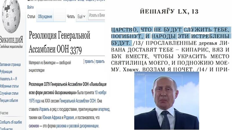Резолюция Генеральной Ассамблеи ООН 3379 о Сионизме Читаю Тору Причём здесь Путин