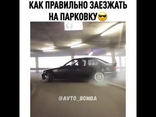 Как правильно заезжать на парковку