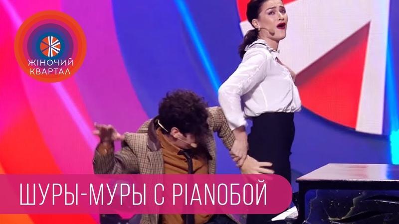 Шуры Муры с Дмитрием Шуровым PianoБой