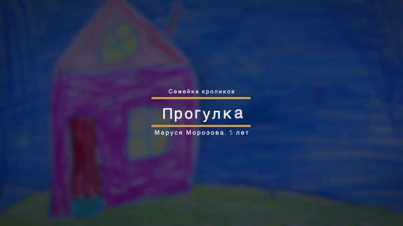 Прогулка - Семейка кроликов | Маруся Морозова 5 лет | МультСтудия Академия Волшебников-HD 1080p