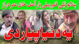 Yeh Dunia Payar Di Nahi- Hazara-Drama-Action- Pothowari-Punjabi-Urdu-English-Funny -Film-Movie