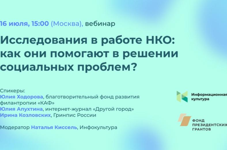 Вебинар «Исследования в работе НКО: как они помогают в решении социальных проблем?», изображение №1