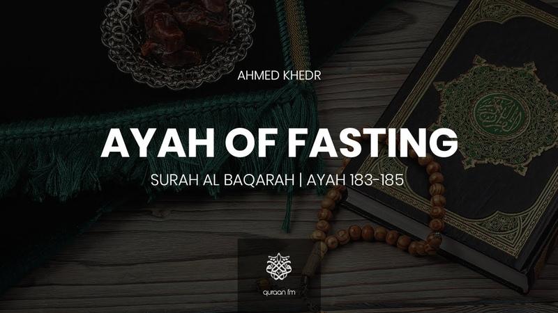 The Ayah of Fasting Ahmed Khedr Surah Al Baqarah يا أيها الذين آمنوا كتب عليكم Ramadan2020
