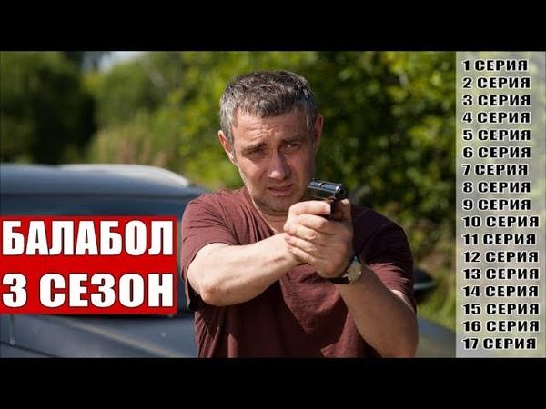 Балабол 3 сезон 1 2 3 4 5 6 7 8 9 10 11 12 13 14 15 16 17 серия сюжет анонс