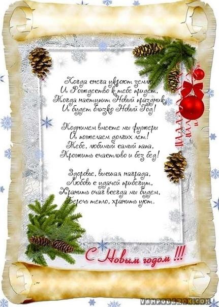 Поздравление на новый год в стихах папе