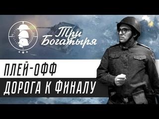 """""""Три Богатыря"""" турнир 3на3 от паблика  - плейофф стадия"""