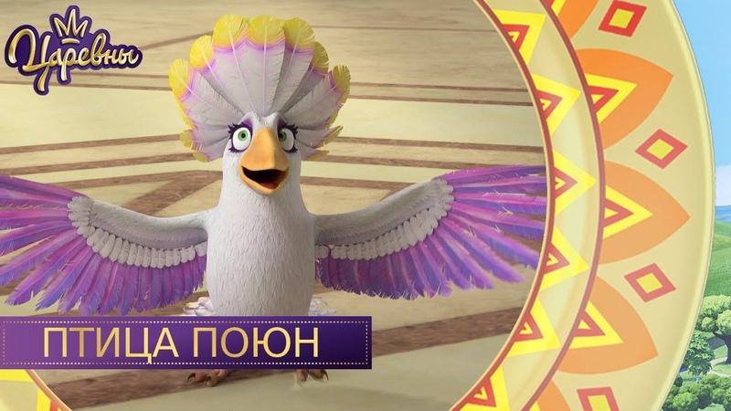 Царевны 👑 Птица Поюн | Новая серия. Премьера!