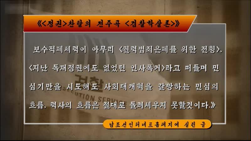 《정권찬탈의 전주곡 검찰학살론》 남조선인터네트홈페지에 실린 글 외 1건