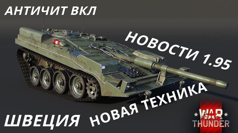 Новости 1 95 Новинки Техники Т 90 Античит EAC в War Thunder