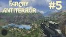 Прохождение Far Cry: AntiTerror - 5 Длинная долина (1 часть)