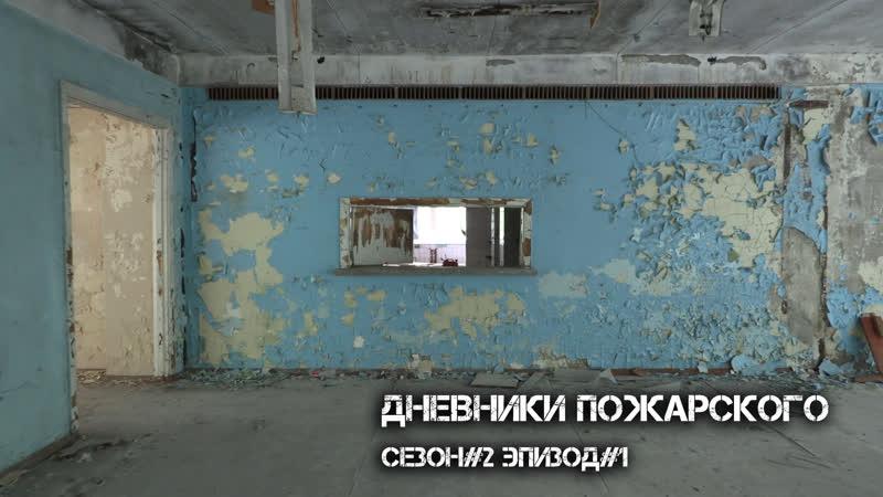 Дневники Пожарского сезон2 эпизод1