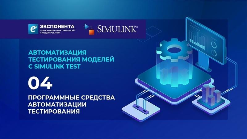 Автоматизация тест я моделей с Simulink Test 04 Программные средства автоматизации тестирования