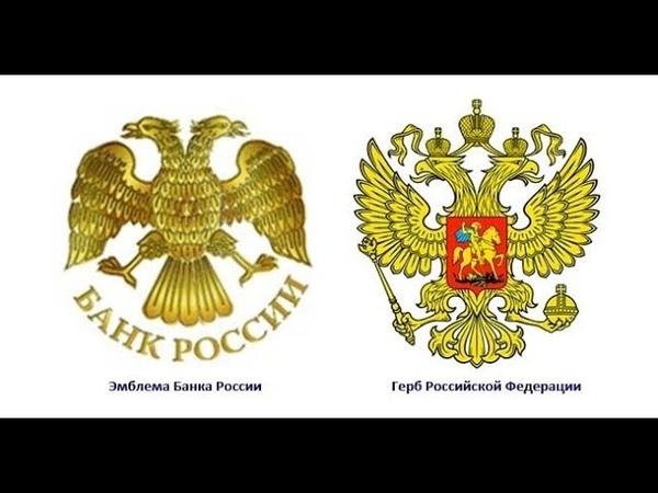 герб банка россии и герб россии картинки проверить